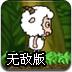 喜羊羊大冒险无敌版