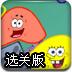 果冻海绵宝宝3选关版
