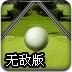 技术型高尔夫无敌版