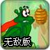 迷路青蛙冒险无敌版