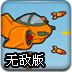 武装轰炸机无敌版