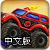 城市怪物卡车中文版
