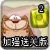 胖豚鼠吃糖加强版2选关版