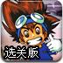 数码宝贝6选关版