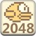 飞扬的2048大挑战
