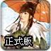 金庸群侠传x0.5