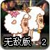 喜羊羊之JW世界大冒险2无敌版