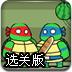 忍者神龟拯救纽约选关版