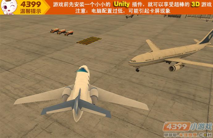 3d飞机机场停靠小游戏