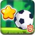 足球明星2