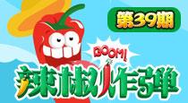 第39期:辣椒炸弹boom
