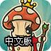 蘑菇王的诅咒中文版-益智小游戏