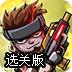 合金武器选关版