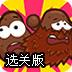 土豆父子逃亡记选关版