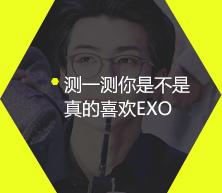 吴世勋:测一测你是不是真的喜欢EXO
