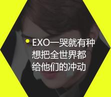 吴世勋:EXO一哭就有种想把全世界都给他们的冲动
