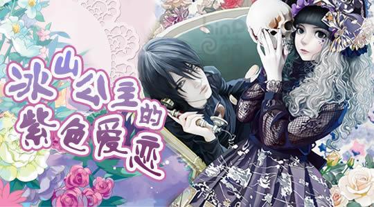 《冰山公主的紫色爱恋》高冷美人谱写超梦幻恋曲