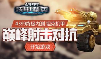 4399铁甲精英