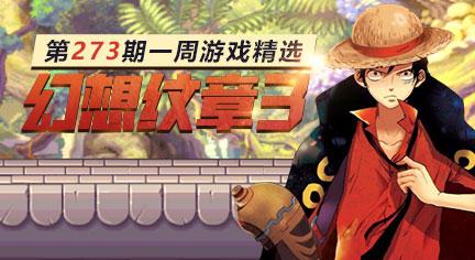 幻想纹章3