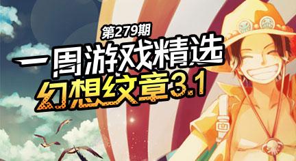 幻想纹章3.1
