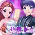 4399梦幻恋舞
