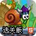 蜗牛寻新房7选关版