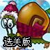 蜗牛寻新房8选关版