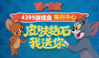 貓和老鼠皮膚,盡在4399游戲盒