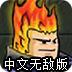 朱丽叶和僵尸中文无敌版