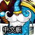 花园守卫者中文版