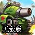 疯狂坦克保卫战无敌版