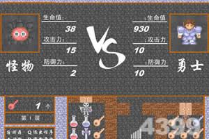 魔塔112隐藏关_魔塔V1.12,魔塔V1.12小游戏,4399小游戏 www.4399.com