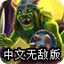 皇城捍卫队中文无敌版