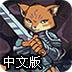 赏金猎手团中文版